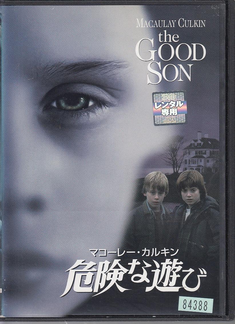 危険な遊び マコーレー カルキン 中古DVD 送料無料 値引き レンタル落ち 超美品再入荷品質至上