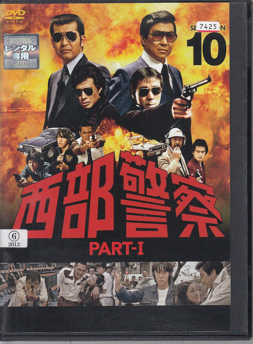 <title>西部警察 PART1 10 渡哲也 特価品コーナー☆ 中古DVD レンタル落ち 送料無料</title>