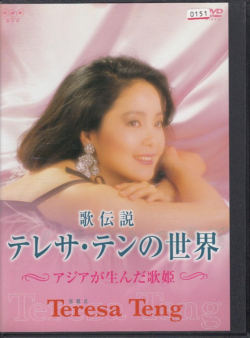 歌伝説 テレサ・テンの世界~アジアが生んだ歌姫~【中古DVD/レンタル落ち/送料無料】