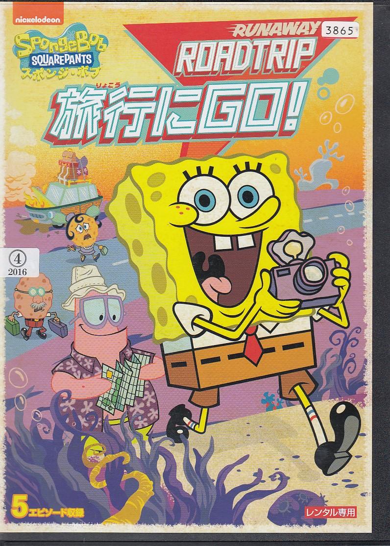 <title>スポンジ ボブ 旅行にGO 無料サンプルOK 中古DVD レンタル落ち 送料無料</title>