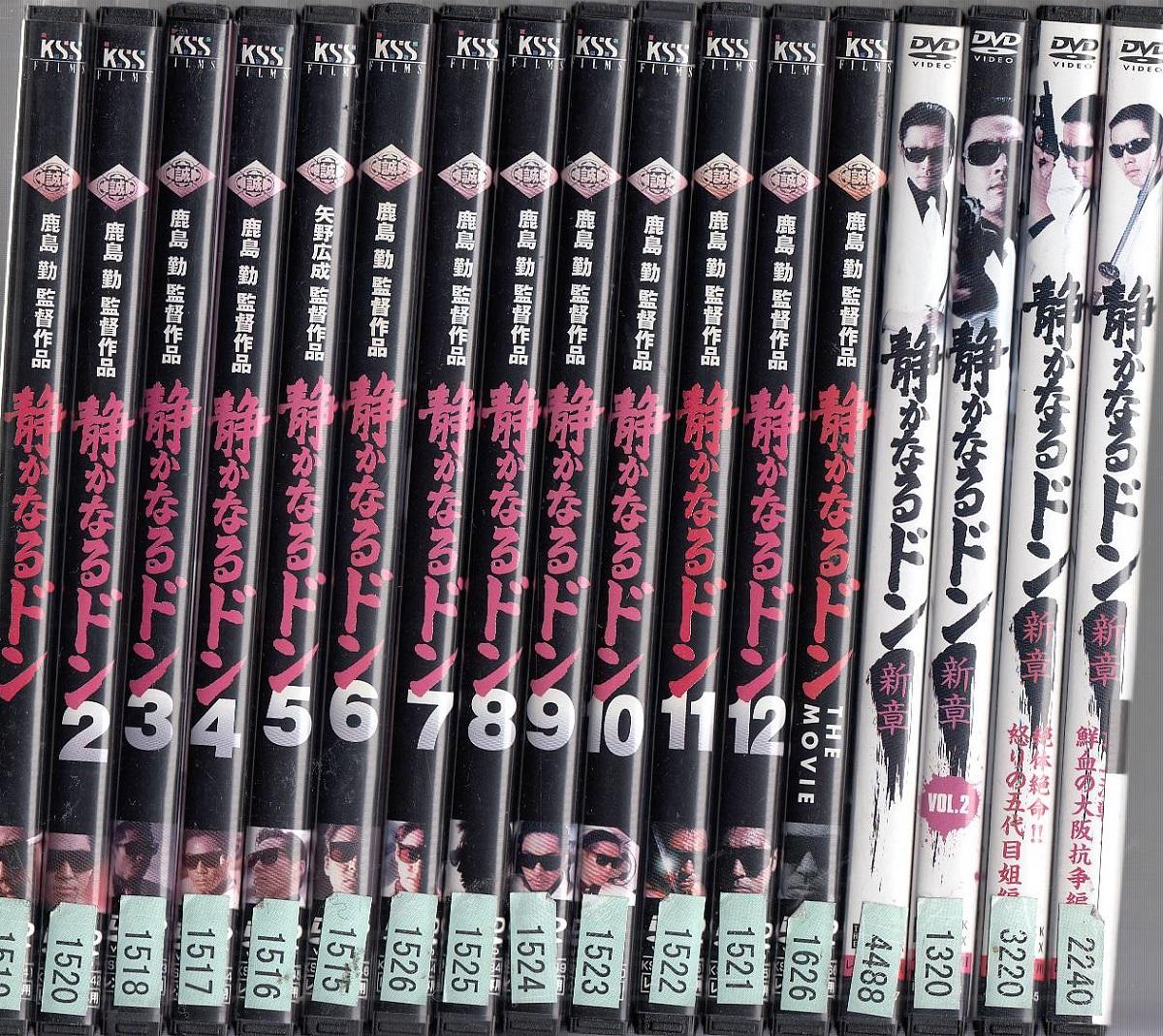 静かなるドン 全17巻セット全12巻+THE MOVIE+新章 全4巻【中古DVD/レンタル落ち/送料無料】