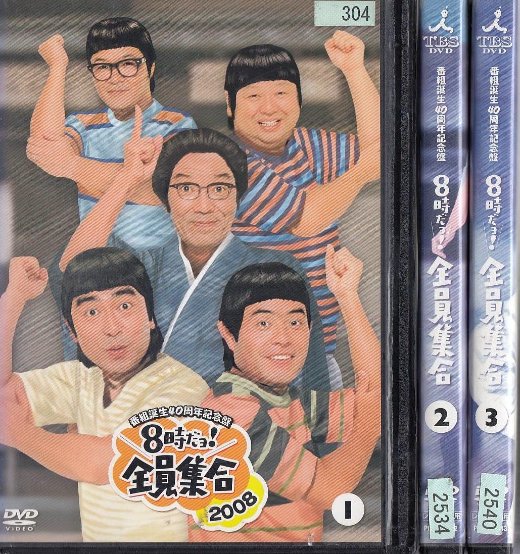 番組誕生40周年記念盤 8時だョ!全員集合 2008  全3巻セット【中古DVD/レンタル落ち/送料無料】