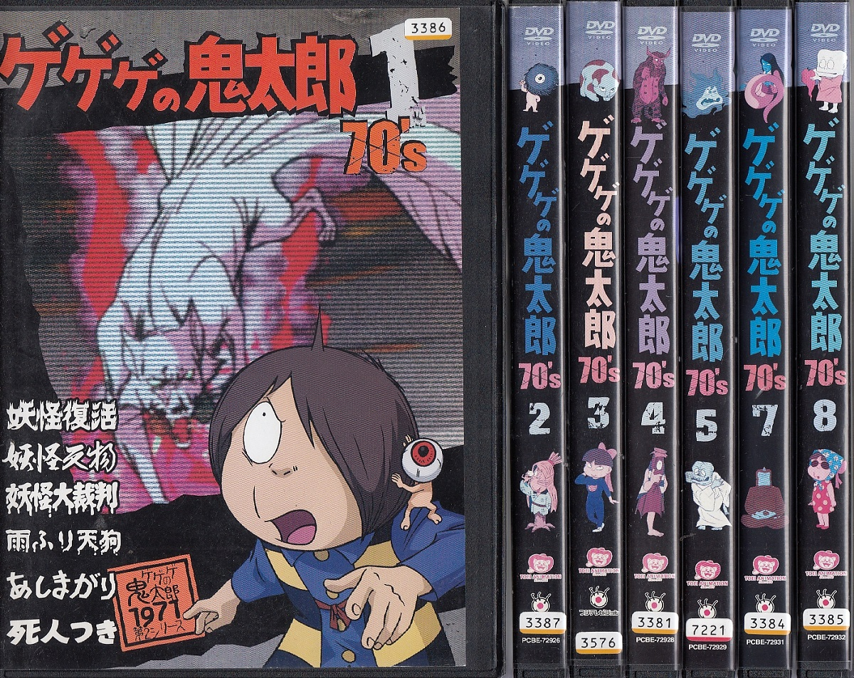 ゲゲゲの鬼太郎 70's 全8巻セット【中古DVD/レンタル落ち/送料無料】