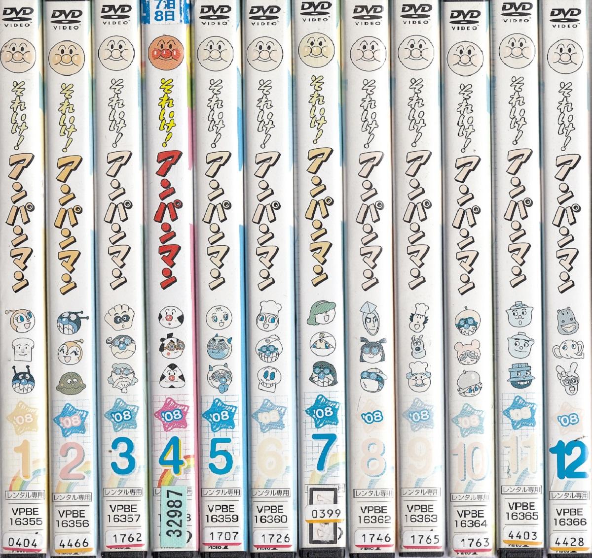 アンパンマン '08 全12巻セット 【中古DVD/レンタル落ち/送料無料】