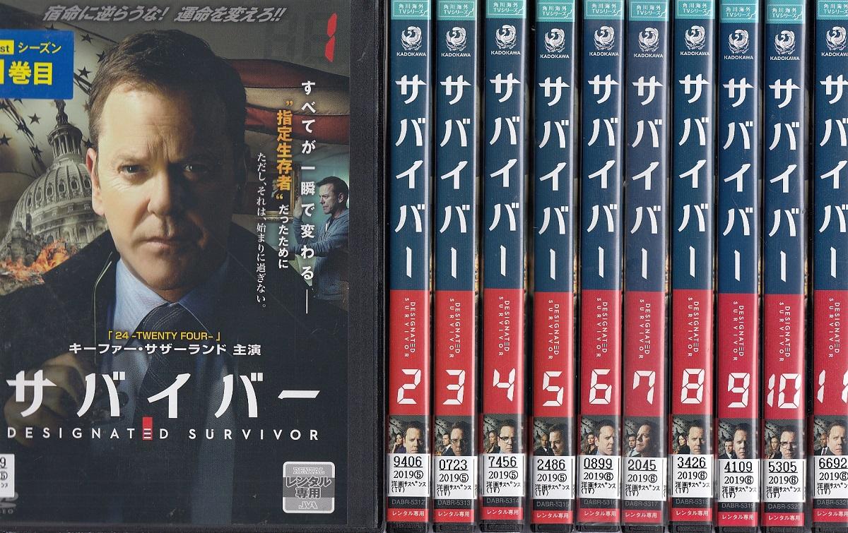 サバイバー 全11巻セット【中古DVD/レンタル落ち/送料無料】