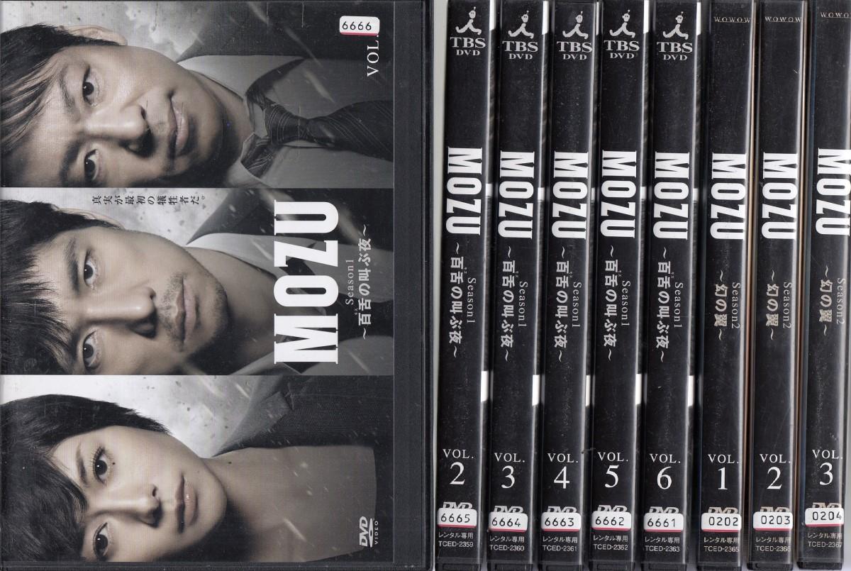 MOZU season1全3巻セット+season2全6巻セット9枚セット【中古DVD/レンタル落ち/送料無料】
