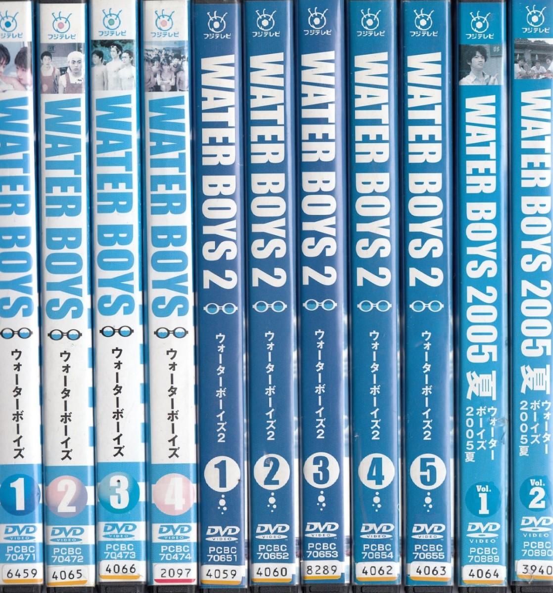 ウォーターボーイズ TV版1 全4巻+TV版2 全5巻 +2005夏 全2巻11枚セット【中古DVD/レンタル落ち/送料無料】