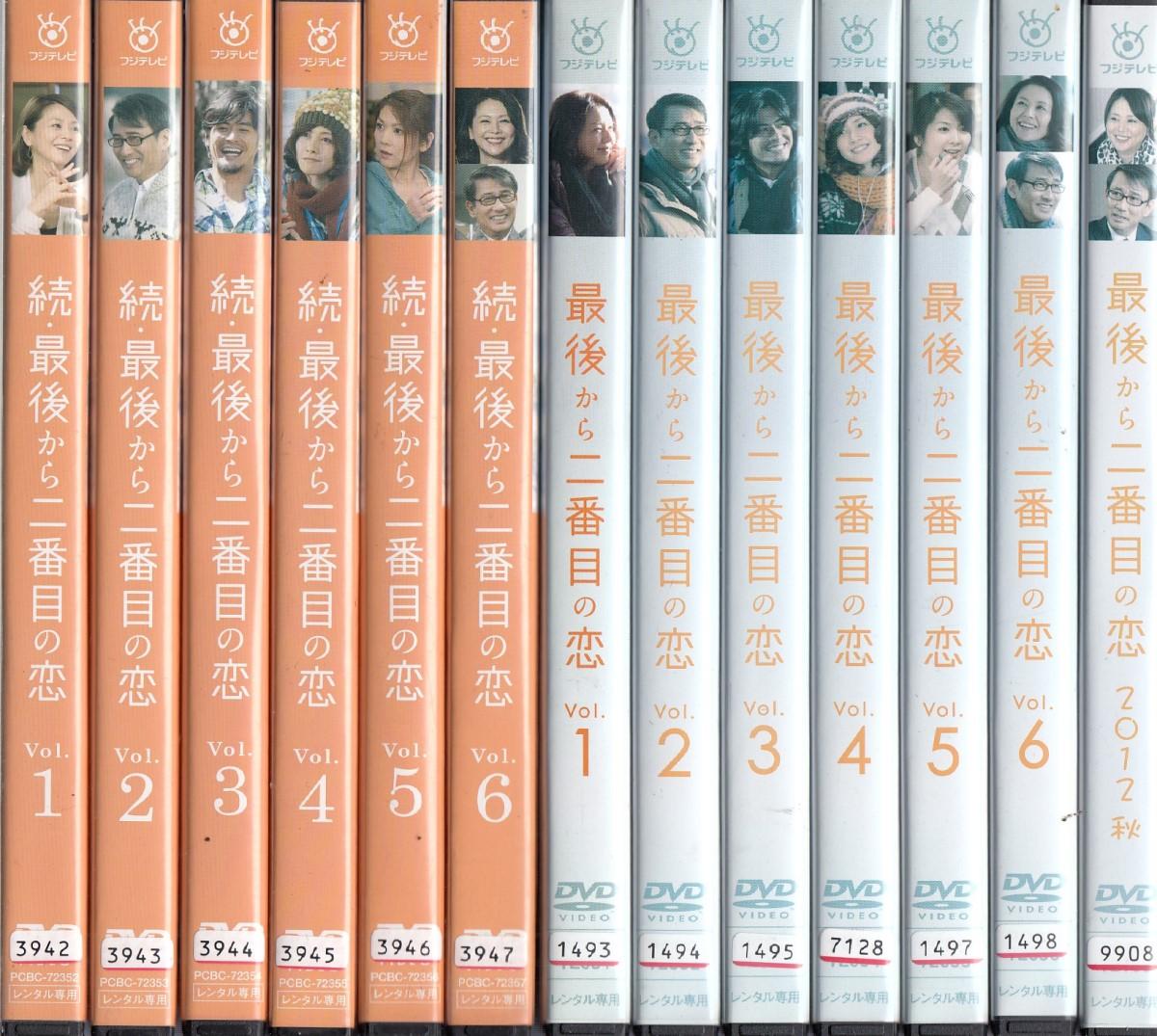 後から二番目の恋 全6巻 + 2012秋 + 続 全6巻13巻セット【中古DVD/レンタル落ち/送料無料】