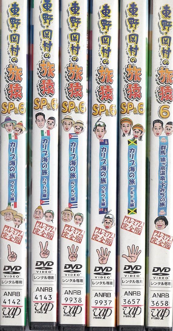 東野・岡村の旅猿SP&6 プライベートでごめんなさい…【中古DVD/レンタル落ち/送料無料】