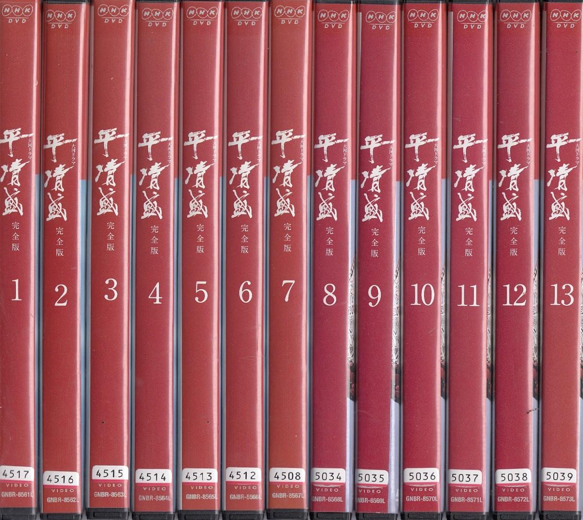 平清盛 完全版 全13巻セット【中古DVD/レンタル落ち/送料無料】