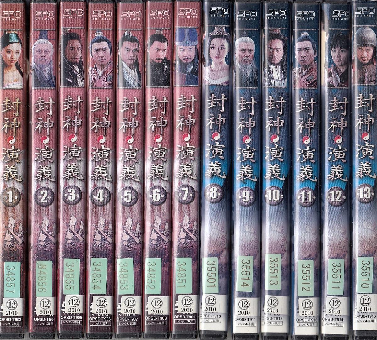 封神演義 全13巻セットファン・ビンビン 日本語吹き替えなし【中古DVD/レンタル落ち/送料無料】