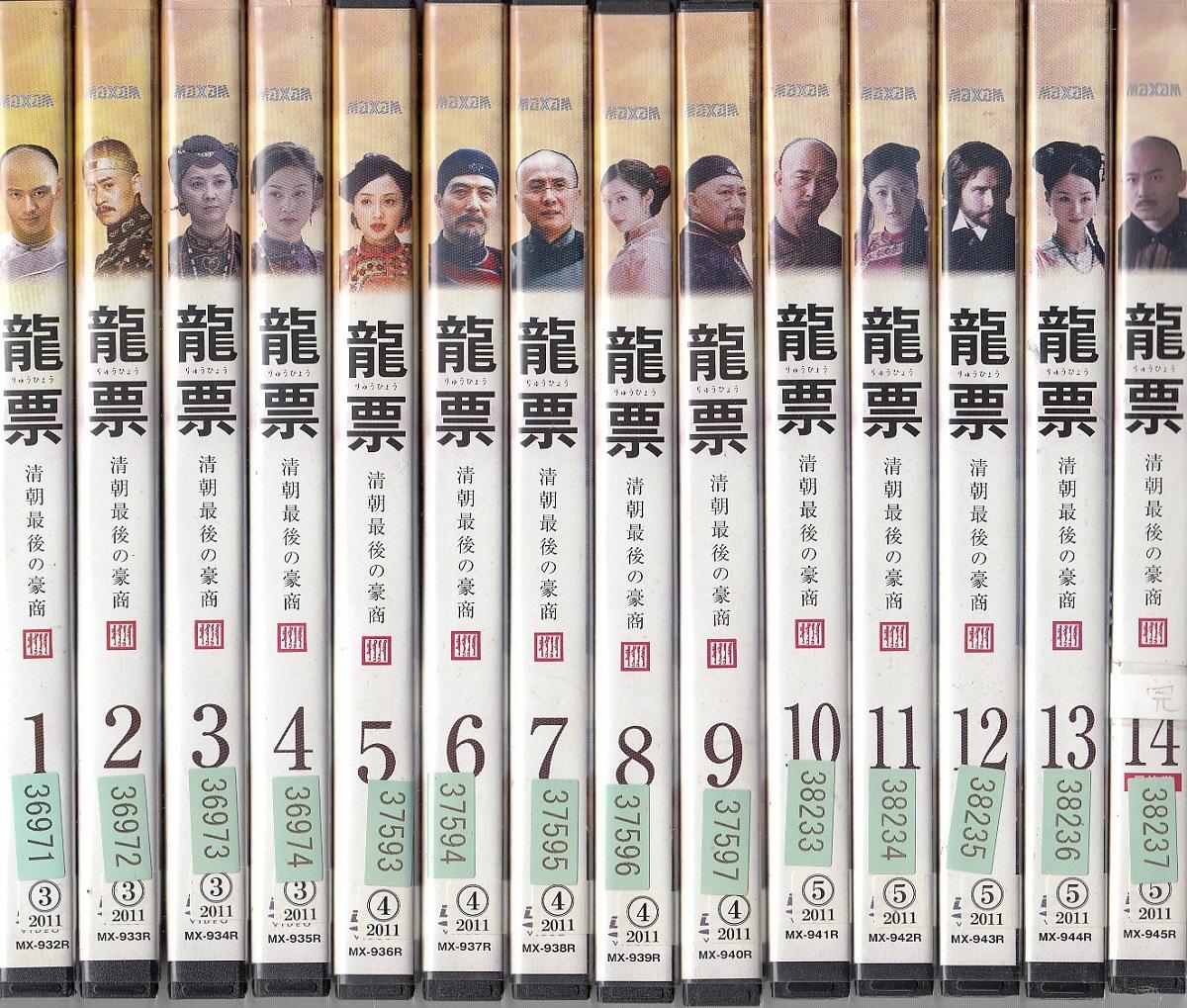 龍票(りゅうひょう)清朝最後の豪商 全14巻セット【中古DVD/レンタル落ち/送料無料】