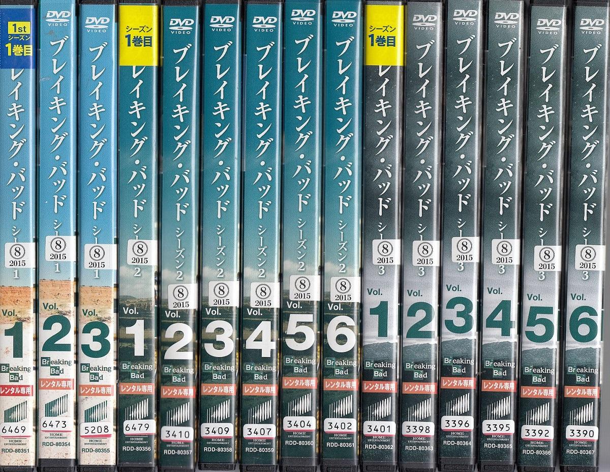 ブレイキング・バッド シーズン1.2.3.4.5.ファイナル 全29巻セット 【中古DVD/レンタル落ち/送料無料】