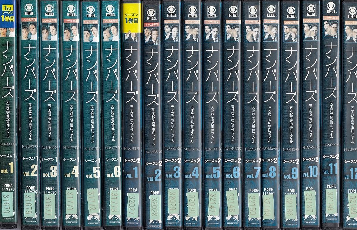 NUMB3RS ナンバーズ 天才数学者の事件ファイル シーズン1.2.3.4.5.ファイナル 全58巻セット【中古DVD/レンタル落ち/送料無料】