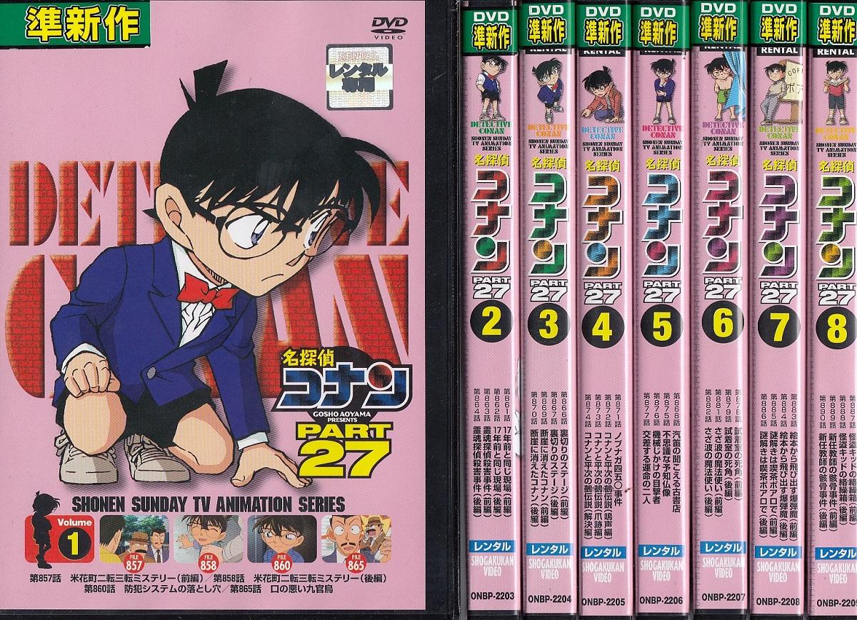 名探偵コナン PART27 8枚セット(未完)【中古DVD/レンタル落ち/送料無料】