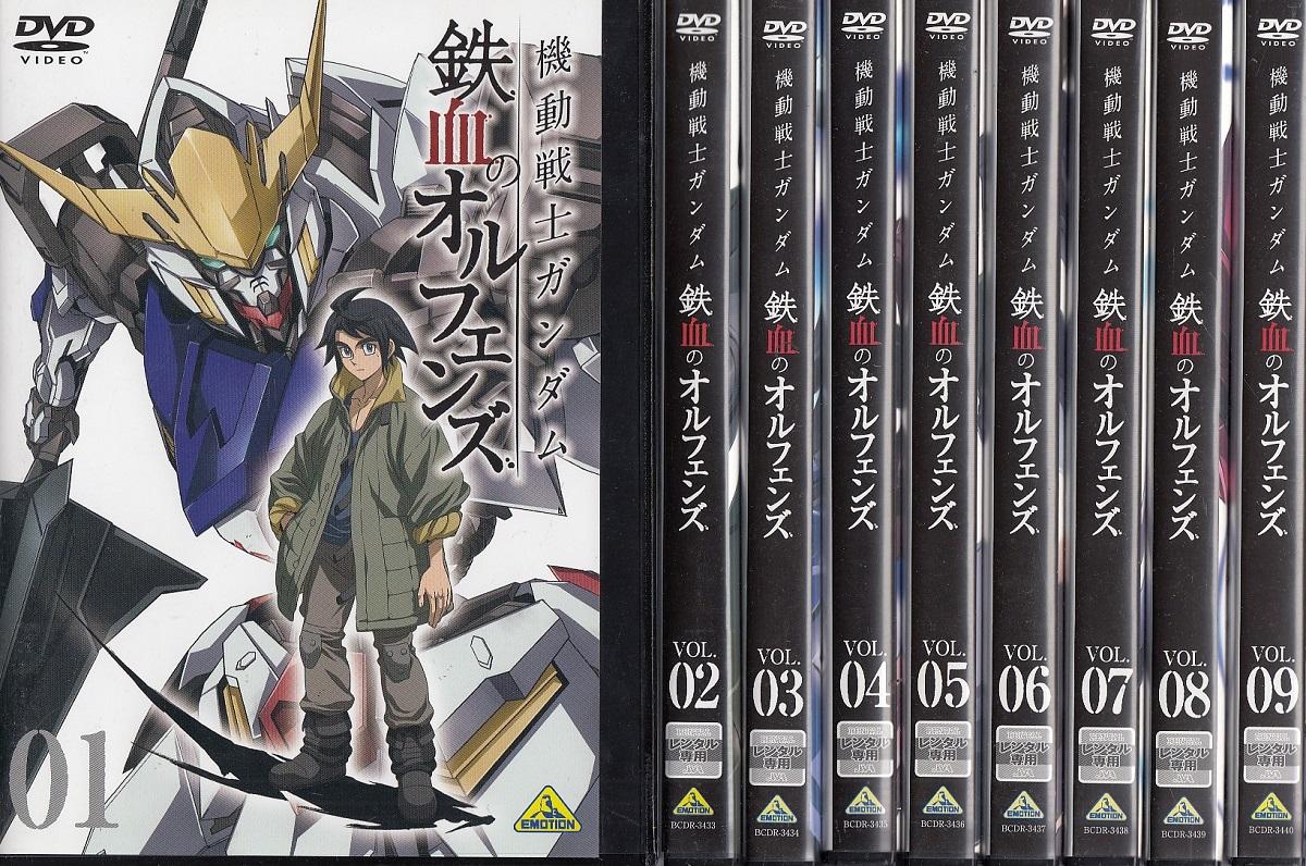 機動戦士ガンダム 鉄血のオルフェンズ 全9巻セット【中古DVD/レンタル落ち/送料無料】