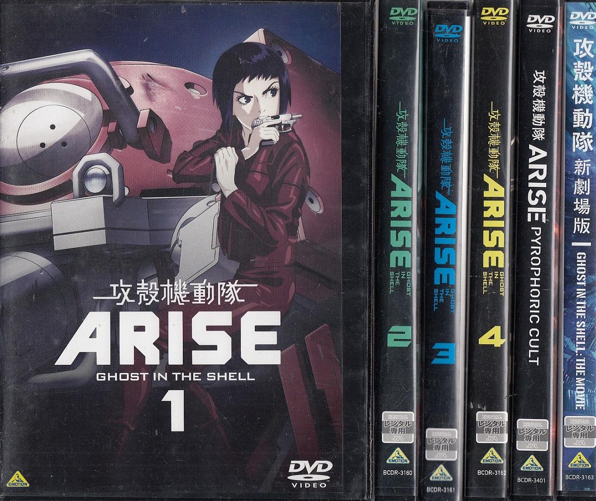 攻殻機動隊 ARISE 6枚セット全4巻+PYROPHORIC CULT+新劇場版【中古DVD/レンタル落ち/送料無料】