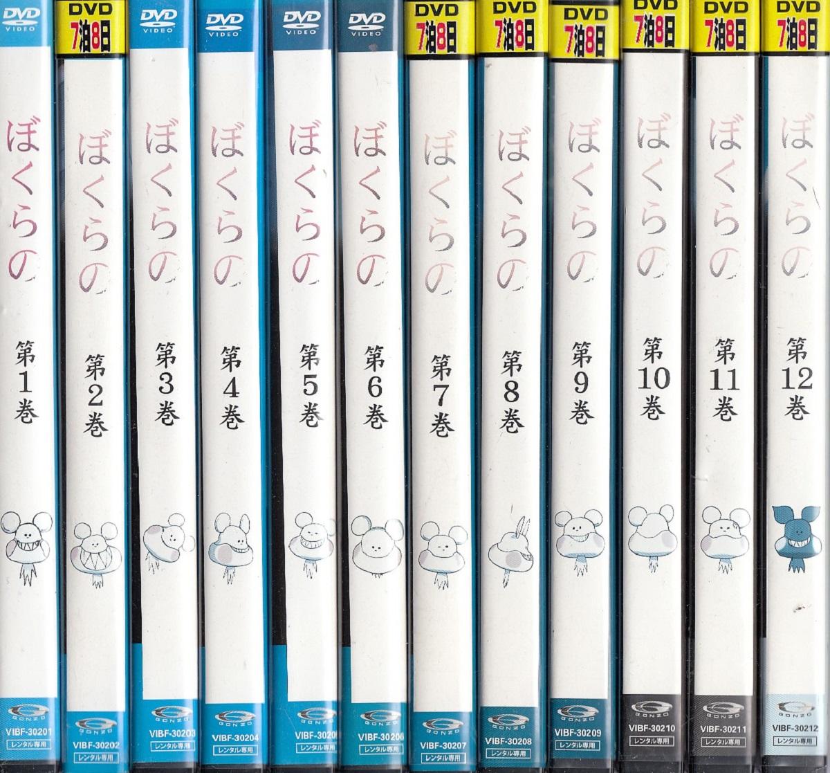 ぼくらの 全12巻セット【中古DVD/レンタル落ち/送料無料】