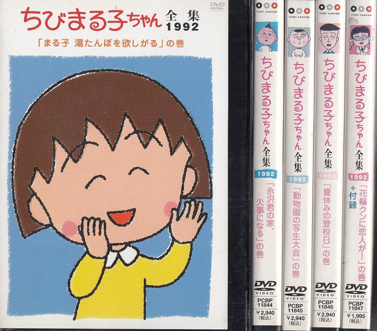 ちびまる子ちゃん全集1992 全5巻セット【中古DVD/レンタル落ち/送料無料】
