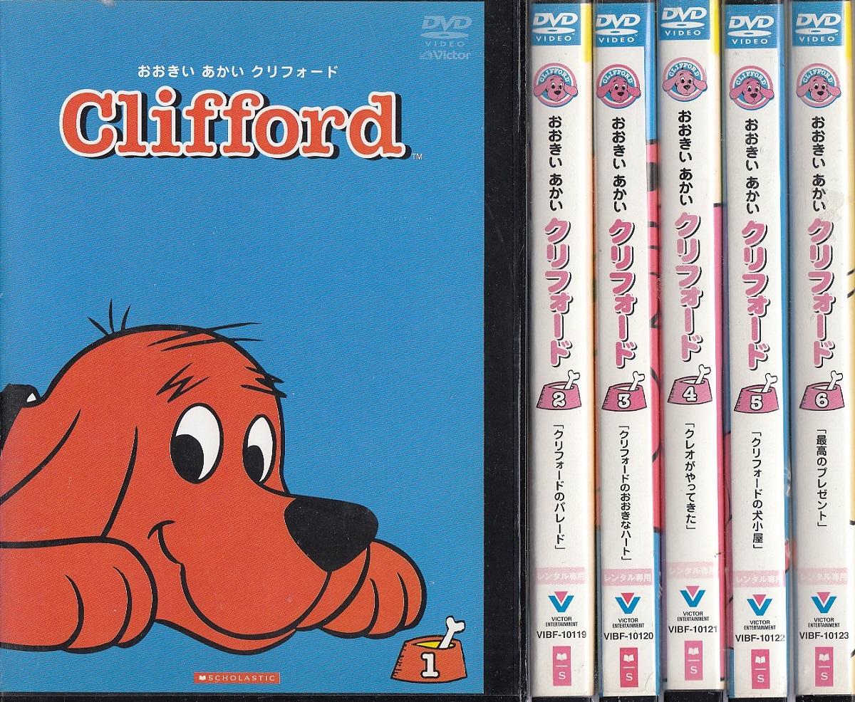 おおきいあかいクリフォード 全6巻セット【中古DVD/レンタル落ち/送料無料】