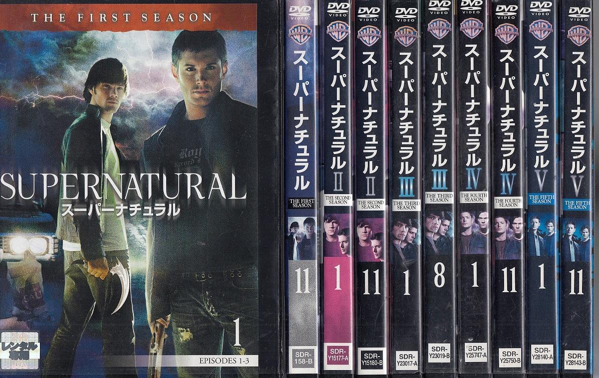 スーパーナチュラルシーズン1~12133巻セット【中古DVD/レンタル落ち/送料無料】