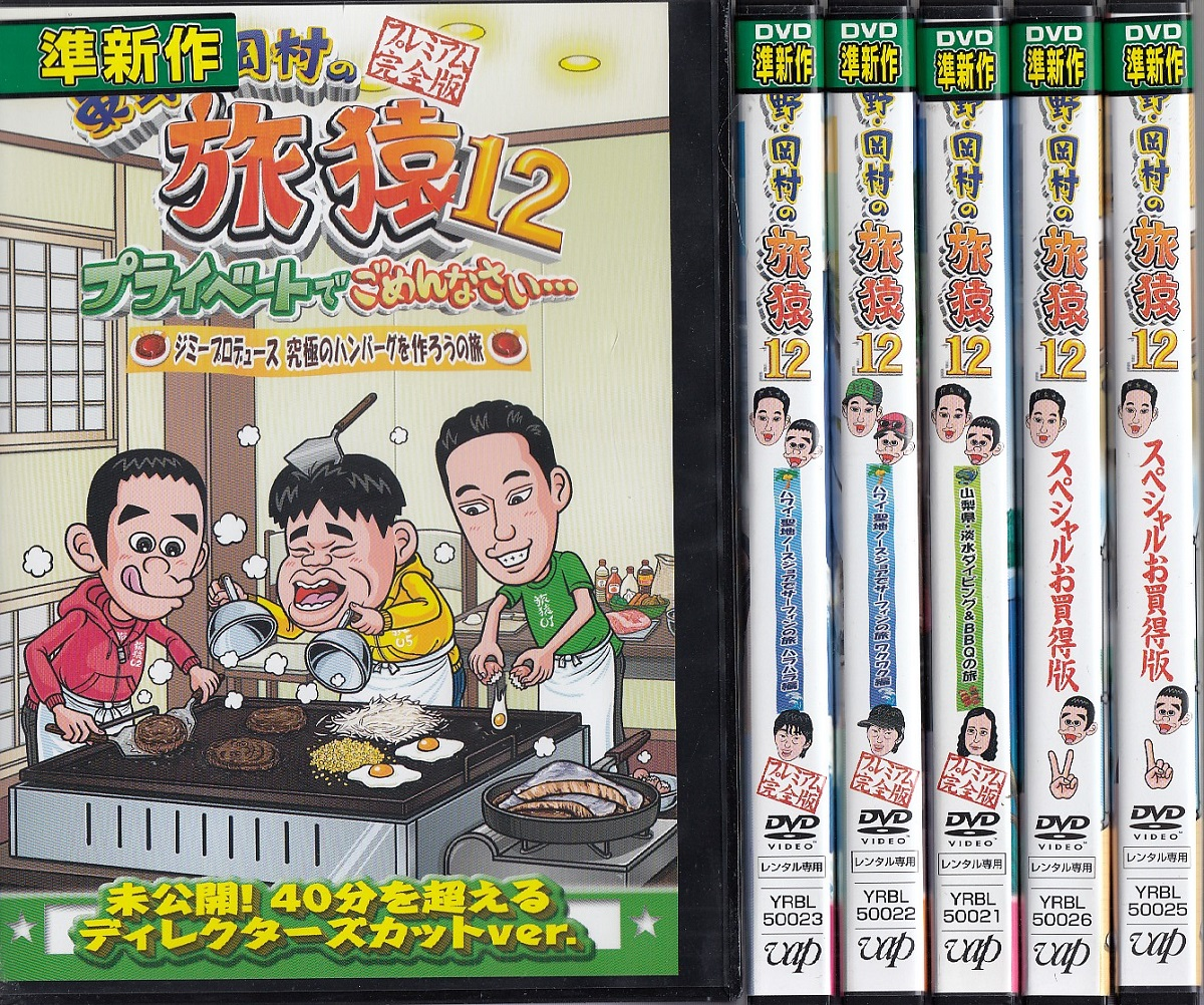 東野・岡村の旅猿12 プライベートでごめんなさい・・・ 6枚セット【中古DVD/レンタル落ち/送料無料】