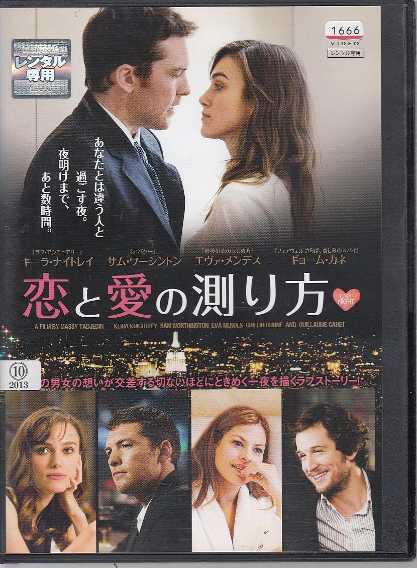 恋と愛の測り方 キーラ ナイトレイ サム ワーシントン 中古DVD ...