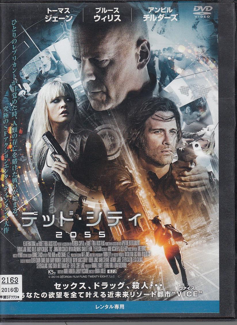 トラスト デッド シティ2055 舗 中古DVD 送料無料 レンタル落ち