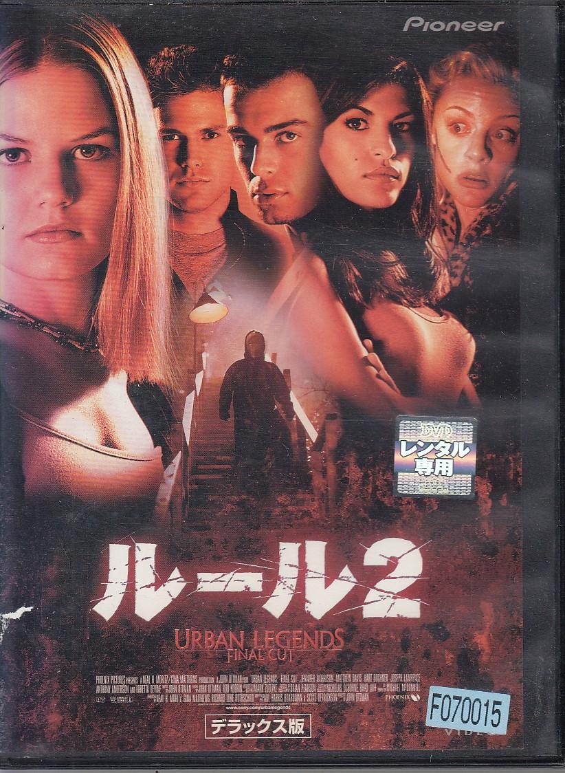 <title>ルール2 ジェニファー モリスン 中古DVD セール価格 レンタル落ち 送料無料</title>