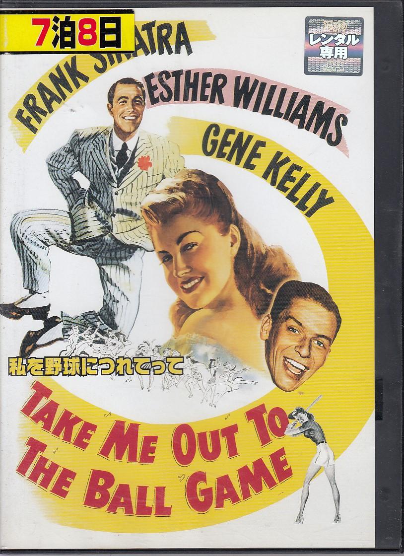 私を野球に連れてって 卓越 フランク シナトラ 期間限定 送料無料 中古DVD レンタル落ち