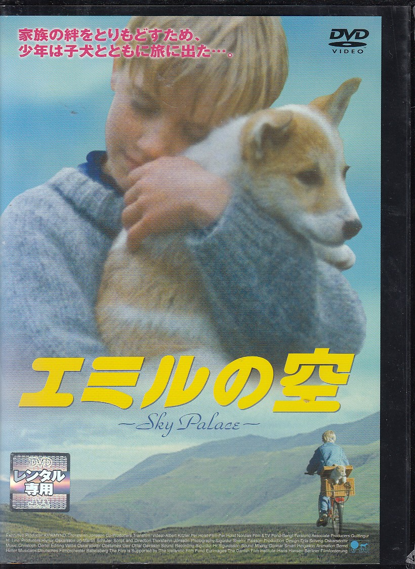 <title>エミルの空 カウリ グンナルソン 中古DVD レンタル落ち 送料無料 超激得SALE</title>