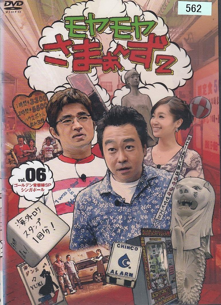 モヤモヤさまぁ~ず2 vol.06 感謝価格 中古DVD 送料無料 新商品 レンタル落ち