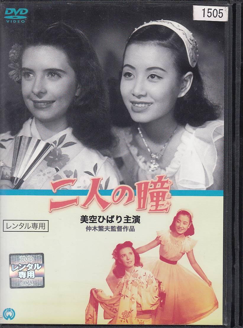 二人の瞳 物品 開店祝い 美空ひばり 中古DVD 送料無料 レンタル落ち