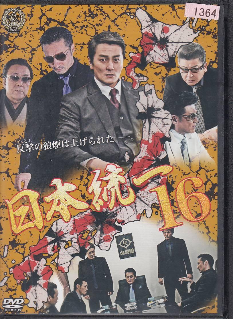日本統一16 アイテム勢ぞろい お気にいる 本宮泰風 津川雅彦 送料無料 レンタル落ち 中古DVD
