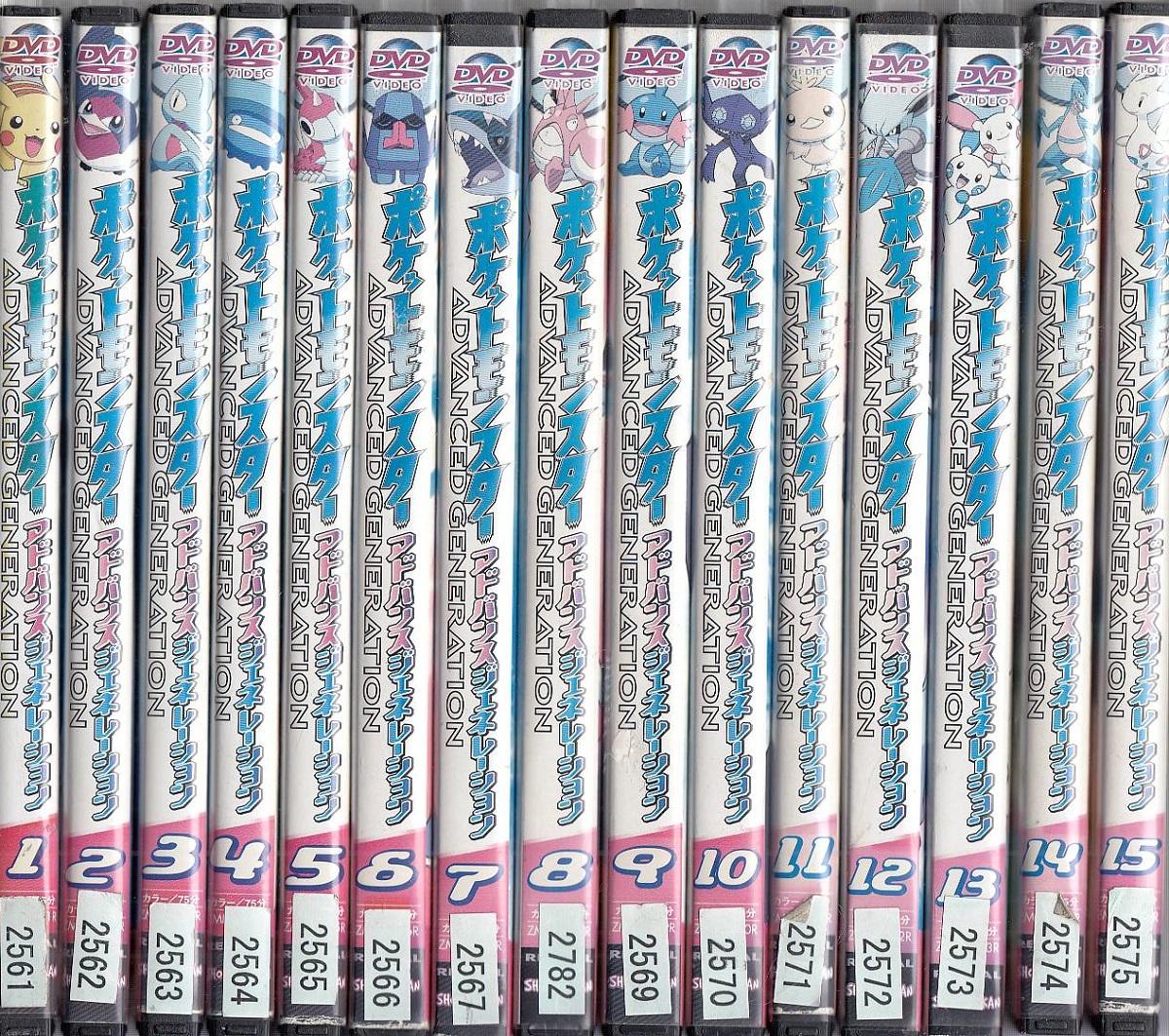 トールケースへ入れ替えて発送 全品送料無料 ポイント10倍 ポケットモンスター アドバンスジェネレーション 送料無料 全15巻セット 卓出 中古DVD レンタル落ち 市場
