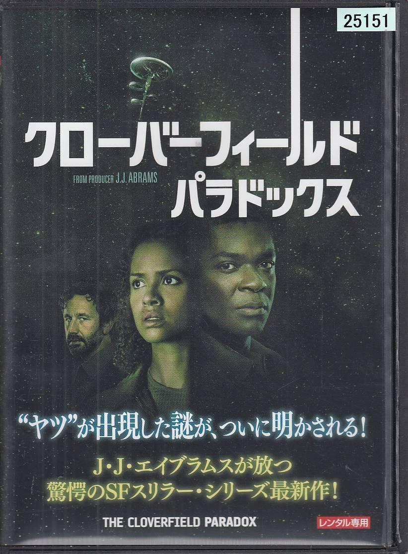 クローバーフィールド パラドックス ググ バサ=ロー 送料無料 上等 中古DVD レンタル落ち 価格