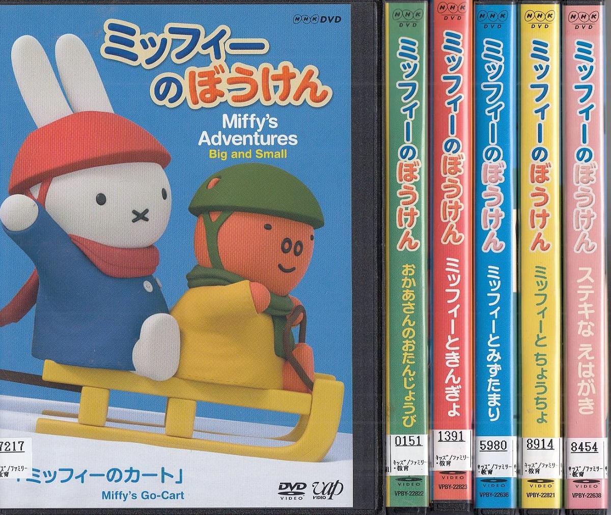 ミッフィーのぼうけん 6枚セット【中古DVD/レンタル落ち/送料無料】