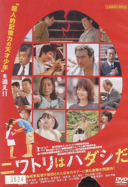 中古DVD レンタルアップ【送料無料】rb10826ニワトリはハダシだ肘井美佳/石橋蓮司