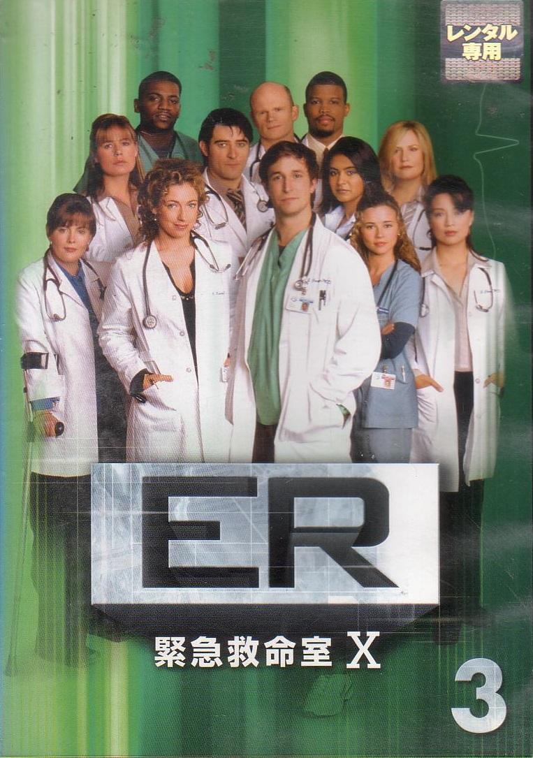 中古DVD レンタルアップ【送料無料】rb10840ER 緊急救命室X 35.6話収録ノア・ワイリー/ローラ・イネス