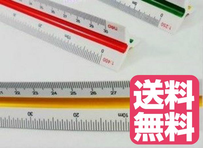 大人気 6つの計測タイプ 三色ものさしで使い勝手バツグン 三角スケール 別倉庫からの配送 縮尺目盛 計測方法6種類
