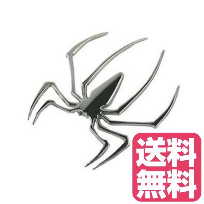 1年保証 設置簡単ペタっと貼るだけ 車 バイク 自転車 部屋 スイッチ 窓 浴室 トイレ 冷蔵庫 キッチン 天井 スタジオ 鏡等 平らな場所なら場所を選ばず貼れる 車の傷を隠せる プレゼント シルバー 蜘蛛 蜘蛛のステッカー 車用クモステッカー クモエンブレム JPY 蜘蛛の車用ステッカー クモシール 金属 クモのエンブレム エンブレム ステッカー 蜘蛛ステッカー クモ 蜘蛛車用ステッカー ドレスアップ スパイダー 3D クモのステッカー