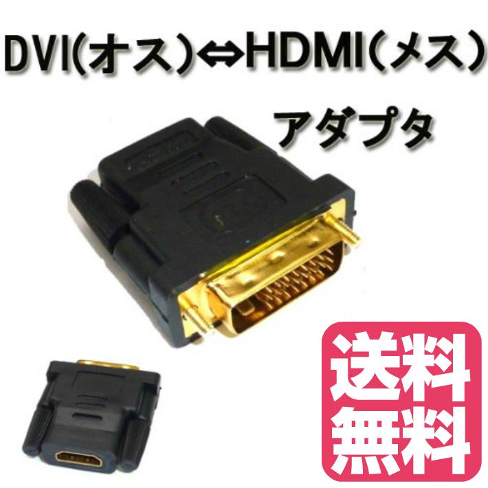 これ一つであなたの家電が色々拡張できる優れたアダプター 画質の劣化を防ぐ金メッキ加工 テレビ DVD モニターなどに 送料無料 HDMI DVI変換アダプタ HDMI→DVI adapter オス ←→HDMI メス DVI変換 DVI 超歓迎された to 新登場 どっちも変換可能 JPY