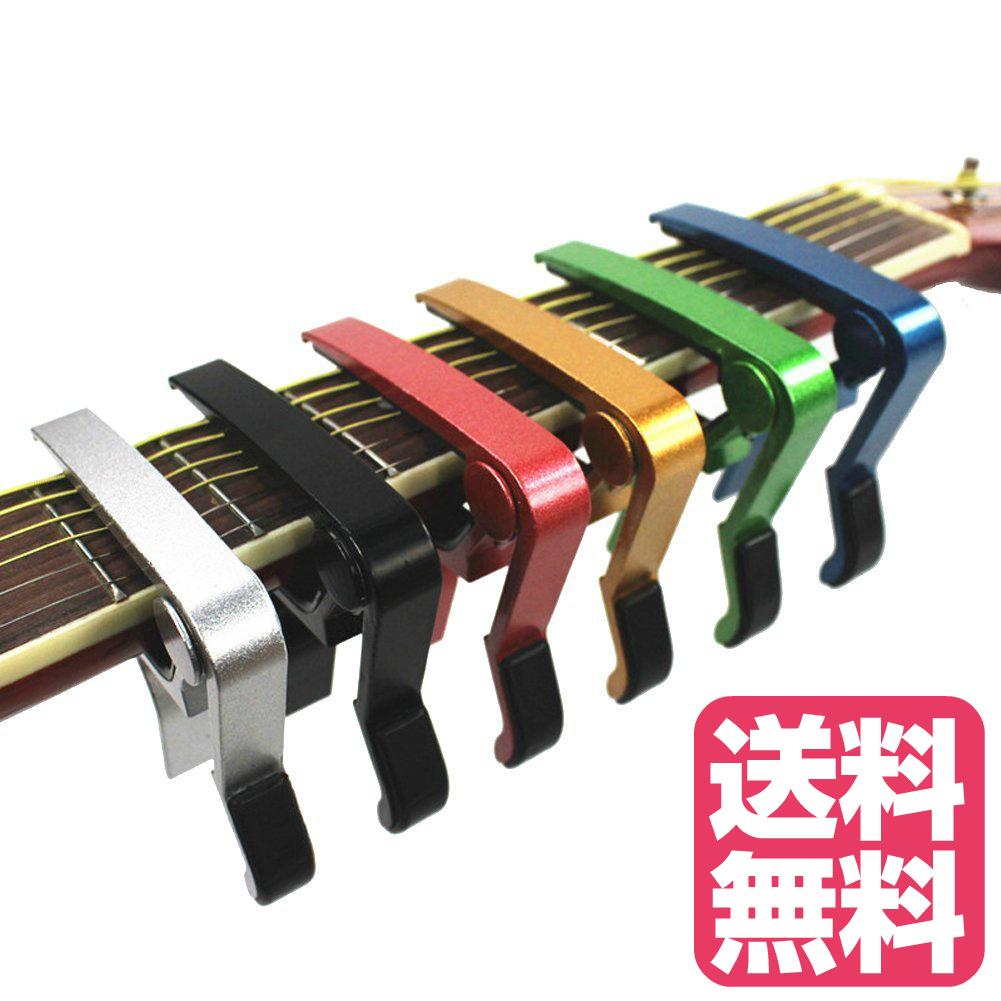 使いやすい 軽い 装着 脱着簡単 ビビリなし ワンタッチ式 ブラック 海外 ゴールド シルバー ブルー レッド グリーン 黒 金 銀 青 赤 緑 安定 ホールド力 お得クーポン発行中 JPY クラシック カポ コンパクト カポタスト ギター アコースティック エレキ スピーディー いずれにも使えるカポタスト フォーク フォークギター タスト 簡単 アコースティックギター カンタン着脱 軽量 ワンタッチ エレキギター