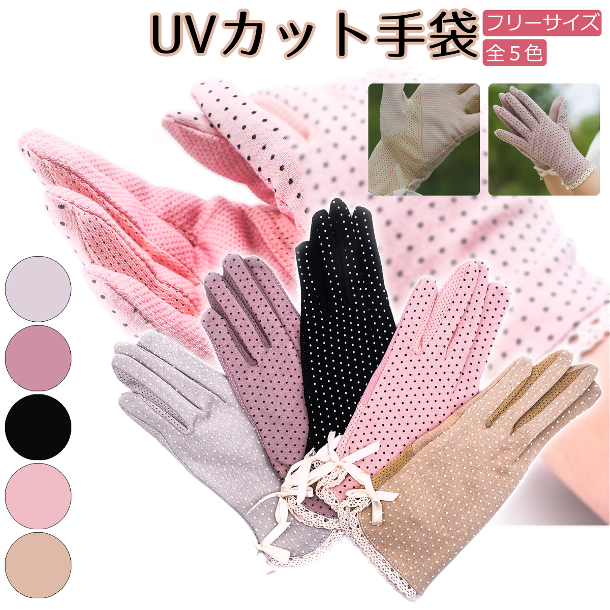 uvカット手袋(ショート丈)でおしゃれなレディース手袋を探しています!