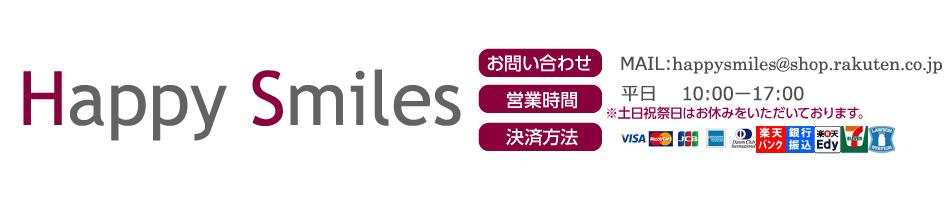 Happy Smiles:商品ジャンル幅広く、お得な価格にてお届けさせて頂きます。