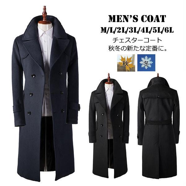 メンズ チェスターコート ウール混 ロング コート 冬 おしゃれ 男性 暖かい ロング メンズ ジャケット 大きいサイズ アウター ベルト付き 通勤 通学 無地 コート ファッション トップスdh058l6l6l6