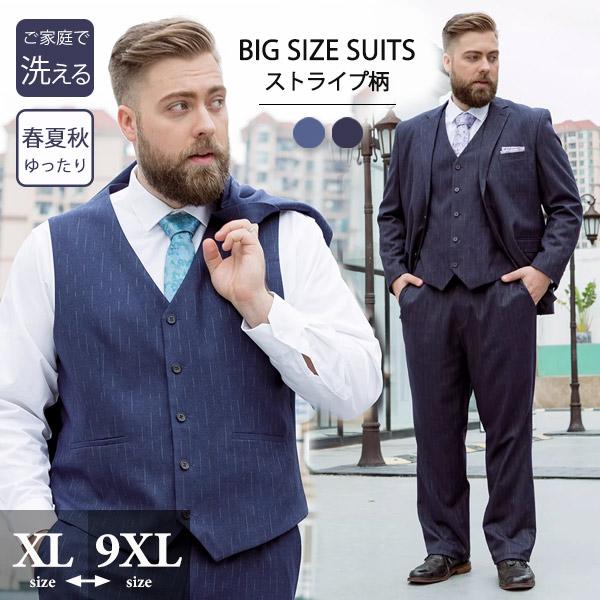 スーツ メンズ ビジネススーツ 大きいサイズ フォーマル パーティー 花婿スーツ 結婚式 卒業式 入学式 国内在庫 入社式 面接 suit リクルートスーツ 2つボタン dg168t2t2t2 ブルー セットアップ 男性用 8XL ~4XL 7XL ネイビー スリーピーススーツ 人気ショップが最安値挑戦 9XL 5XL 6XL おしゃれ サイズ有XL