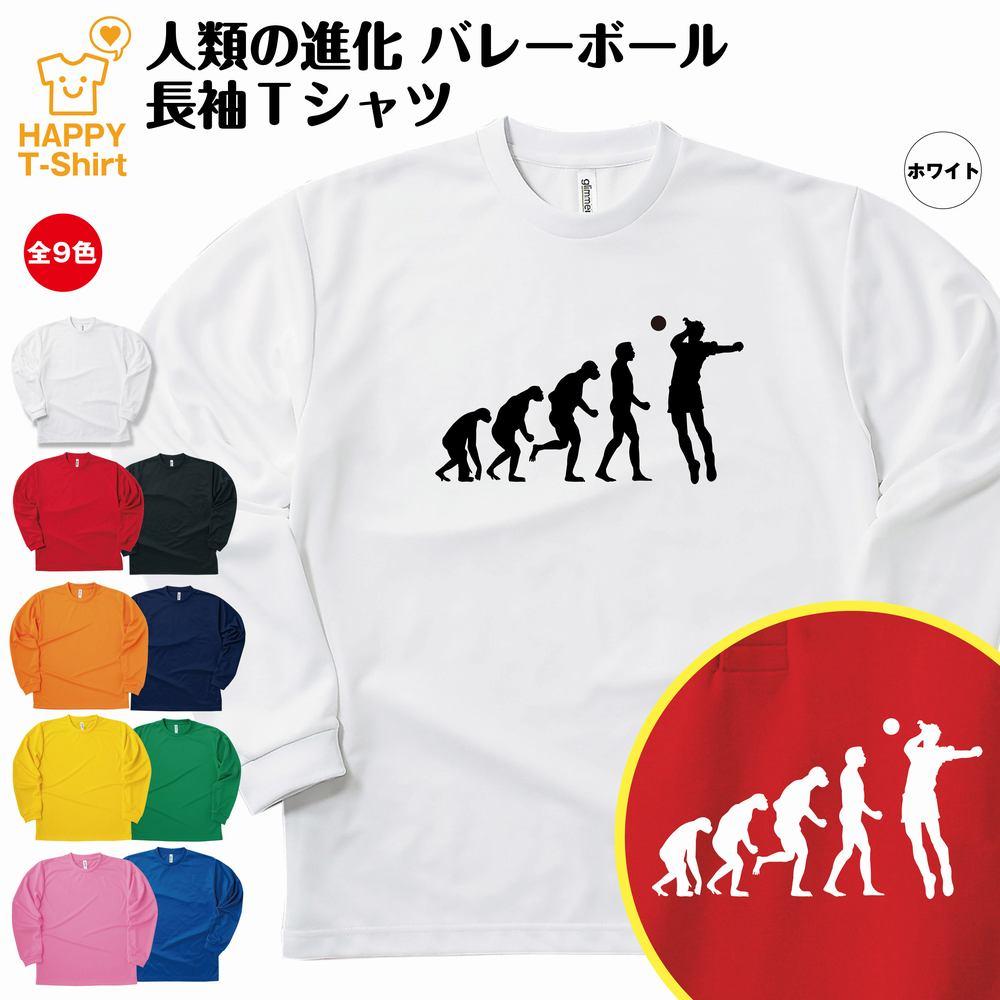 送料無料 ギフトラッピング無料 ルームウェア 長袖 オリジナル プリント 吸水性 速乾 着心地 部屋着 ギフト 誕生日 プレゼント バースデー おもしろTシャツ 面白Tシャツ バレーボール 人類の進化 長袖ドライTシャツ S M Tシャツ 男性 ティーシャツ グッズ インナー メンズ ペア 3L ティシャツ 女性 おもしろ tシャツ 面白 レディース ご注文で当日配送 XL L 4L ネタtシャツ ギャグ 返品交換不可 パロディ