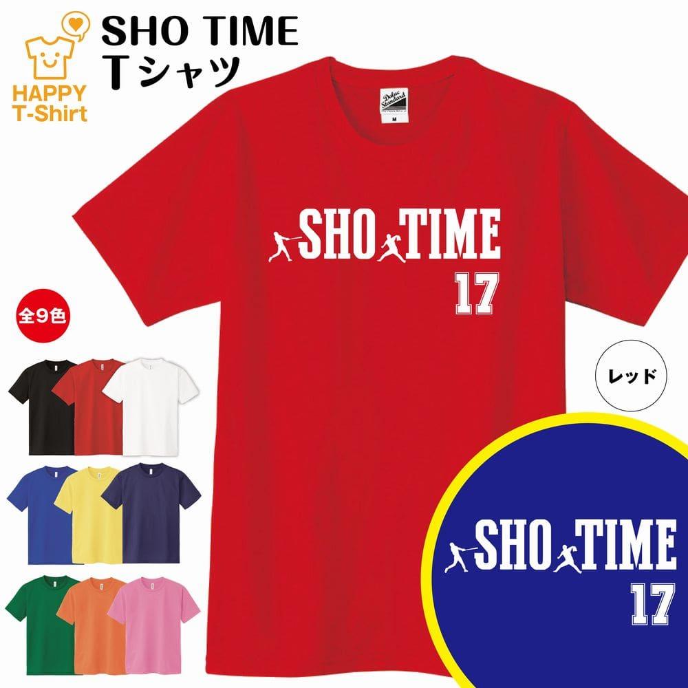 送料無料 ギフトラッピング無料 ルームウェア セール価格 半袖 オリジナル プリント 吸水性 速乾 着心地 部屋着 ギフト 誕生日 送料無料カード決済可能 プレゼント バースデー おもしろTシャツ 面白Tシャツ SHO TIME ドライ Tシャツ S 3L ギャグ おもしろ レディース 面白 tシャツ 4L ティシャツ XL ネタtシャツ L 大谷翔平 M グッズ 男性 女性 ペア ティーシャツ メンズ パロディ
