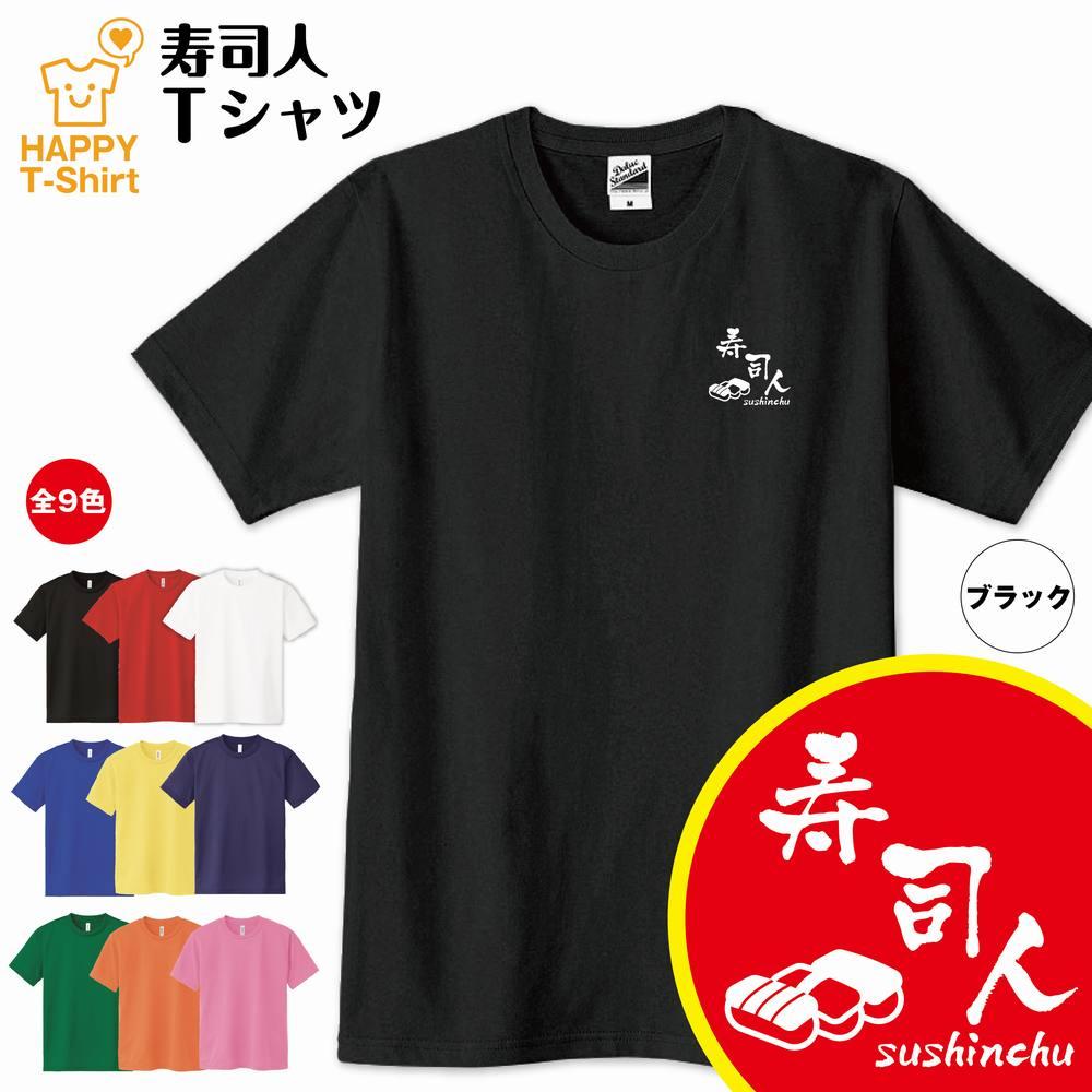 送料無料 ギフトラッピング無料 ルームウェア 半袖 オリジナル プリント 吸水性 速乾 着心地 部屋着 ギフト 誕生日 期間限定の激安セール プレゼント バースデー おもしろtシャツ 面白tシャツ おもしろ Tシャツ 寿司人Tシャツ S 男性 おしゃれ 祝い お祝い プチギフト 誕生祝い 誕生日プレゼント 贈り物 面白 XL ネタTシャツ tシャツ ティシャツ M 3L 4L 女性 ティーシャツ 評判 L